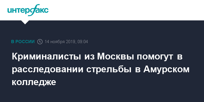 Криминалисты из Москвы помогут в расследовании стрельбы в Амурском колледже