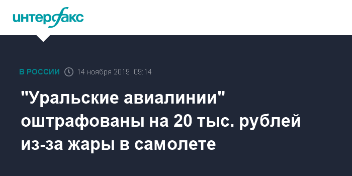 «Уральские авиалинии» оштрафованы на 20 тыс. рублей из-за жары в самолете
