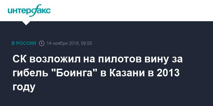 СК возложил на пилотов вину за гибель «Боинга» в Казани в 2013 году