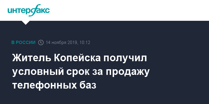 Житель Копейска получил условный срок за продажу телефонных баз