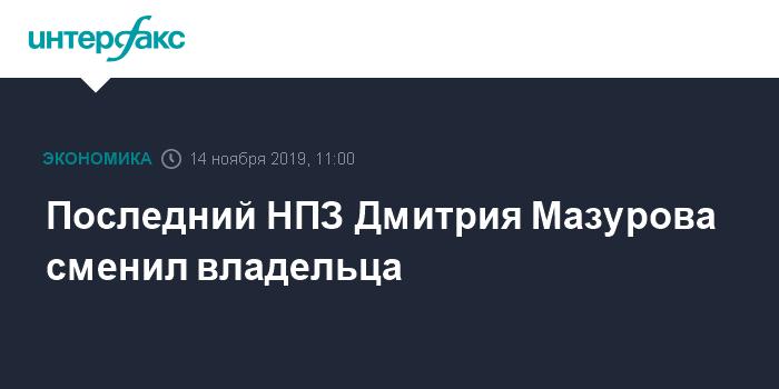 Последний НПЗ Дмитрия Мазурова сменил владельца