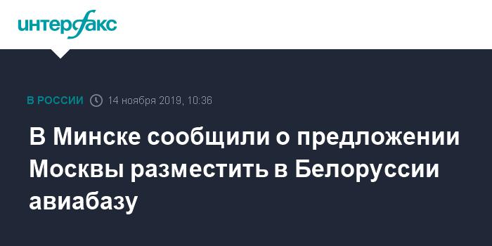 В Минске сообщили о предложении Москвы разместить в Белоруссии авиабазу