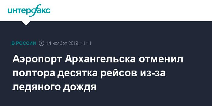 Аэропорт Архангельска отменил полтора десятка рейсов из-за ледяного дождя