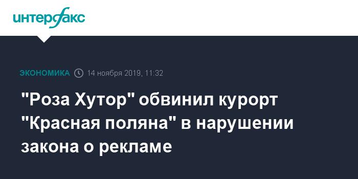 «Роза Хутор» обвинил курорт «Красная поляна» в нарушении закона о рекламе