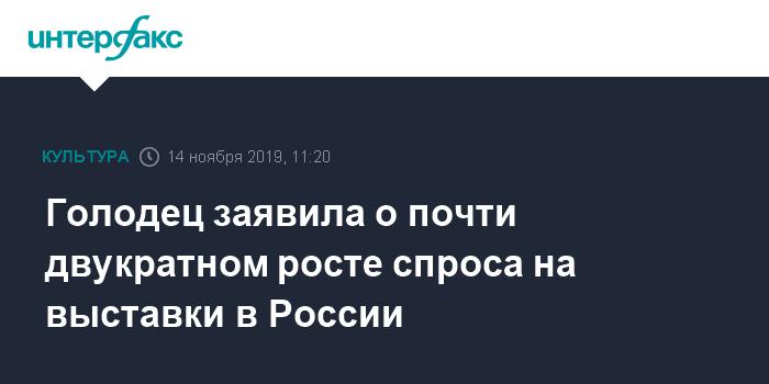 Голодец заявила о почти двукратном росте спроса на выставки в России