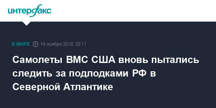 Самолёты США и Британии вели разведку у границ Калининградской области
