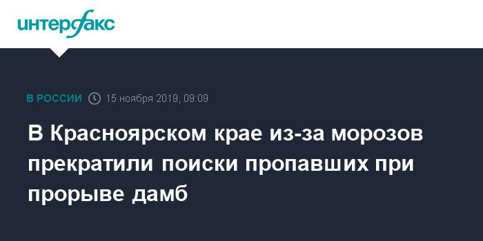 Число погибших при прорыве дамбы в Красноярском крае увеличилось до 15