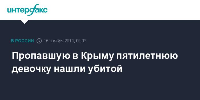 Суд арестовал подозреваемого в убийстве падчерицы в Крыму