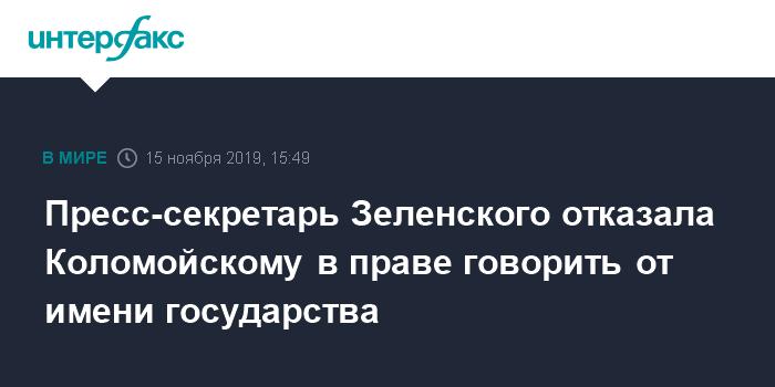 Зеленский оправдал агрессивное поведение своего пресс-секретаря усталостью