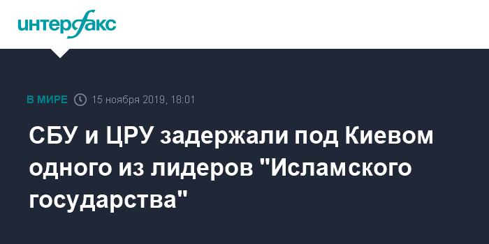 """СБУ задержала одного из лидеров """"Исламского государства"""""""