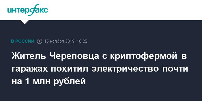 Житель Череповца с криптофермой в гаражах похитил электричество почти на 1 млн рублей