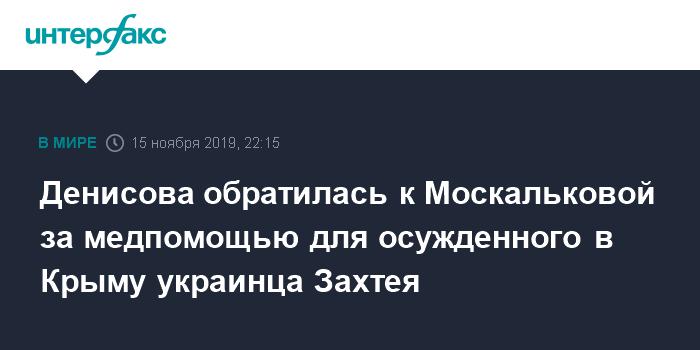 Денисова обратилась к Москальковой за медпомощью для осужденного в Крыму украинца Захтея