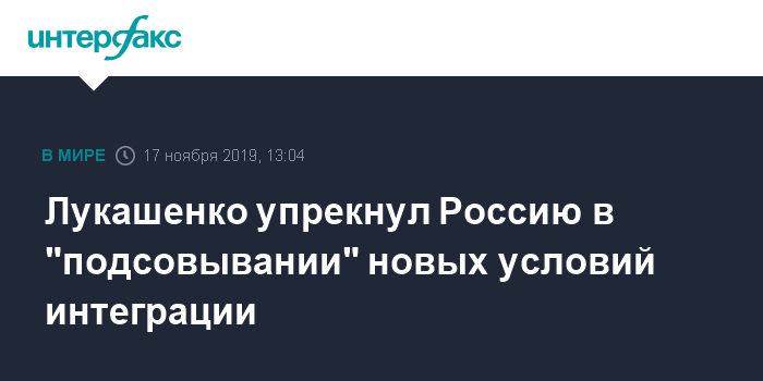 Лукашенко рассказал, в каком случае Минск не пойдет на интеграцию с РФ