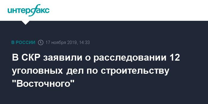 """В СК рассказали о 1,5 млрд рублей возмещенного ущерба по делу """"Восточного"""""""