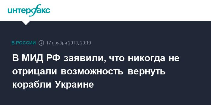 РФ и Украина согласовали передачу Киеву трех военных кораблей, задержанных в ходе инцидента в Керченском проливе