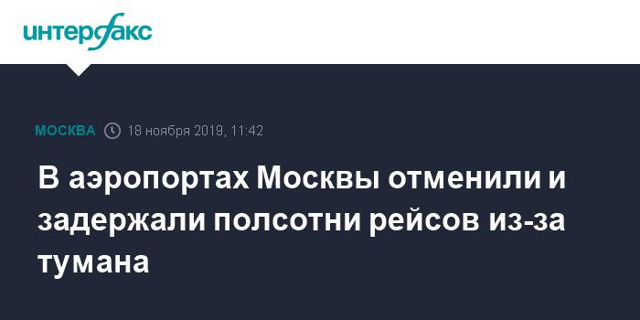 В московских аэропортах из-за погоды задержали и отменили 45 рейсов