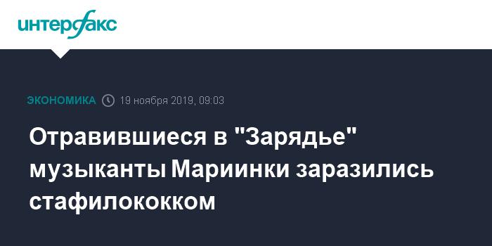 Артисты Мариинки на гастролях в Москве отравились после заказа еды через Интернет