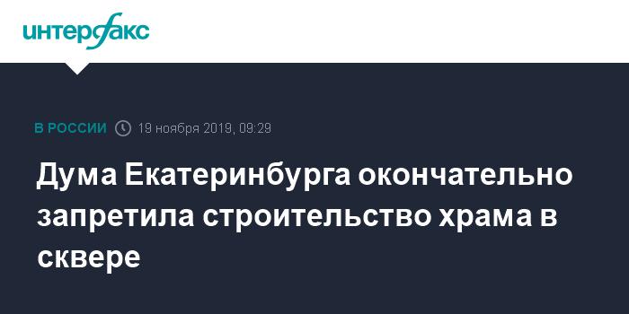 Екатеринбургская епархия отказалась от строительства храма в сквере у Драмтеатра, где проходили протесты