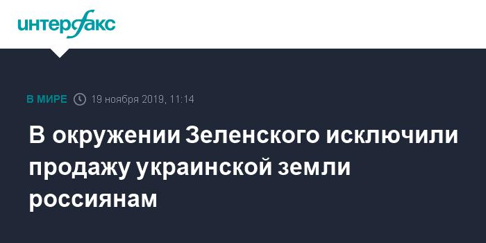 Безсмертный считает незаконным указ Зеленского о гражданстве для россиян