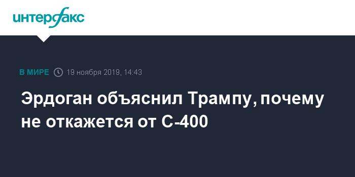 Эрдоган назвал сроки поставок российских С-400