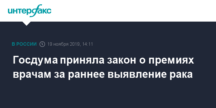 Российским врачам будут платить премии за раннее выявление рака