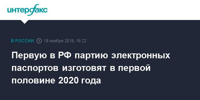 Выдача бумажных паспортов будет прекращена в 2022 году