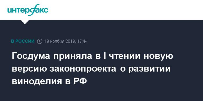Глава Счетной палаты упрекнул Госдуму за поспешное принятие законопроекта о защите Рунета