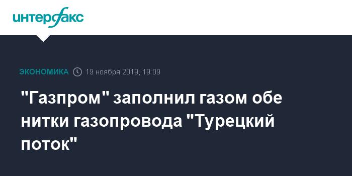 """Морская и наземная части """"Турецкого потока"""" соединены в Турции"""