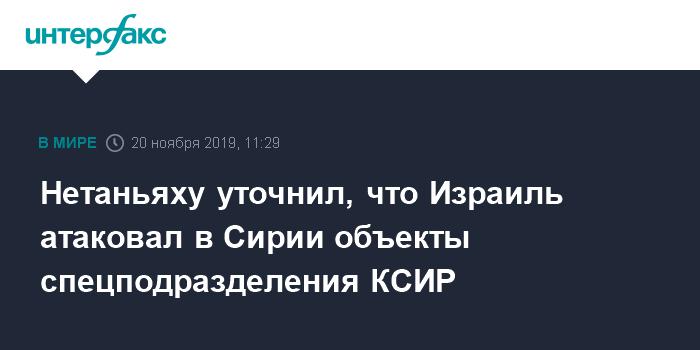 """Российские СМИ поспешили обвинить Израиль в попытке """"подставить"""" борт """"Аэрофлота"""""""
