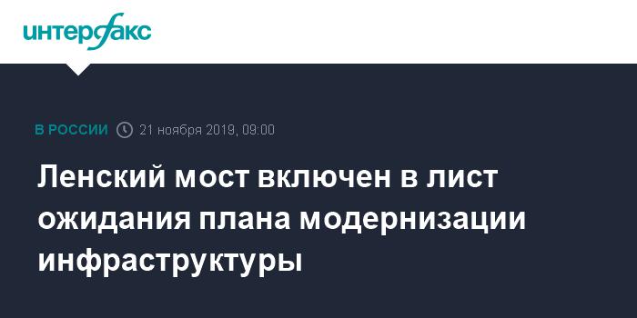Путин поддержал строительство моста в Якутске через реку Лену. Проект обойдется в 83 миллиарда рублей
