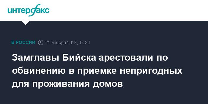 В Алтайском крае предъявлено обвинение заместителю главы администрации города Бийска в превышении должностных полномочий, повлекшем тяжкие последствия при строительстве многоквартирных домов