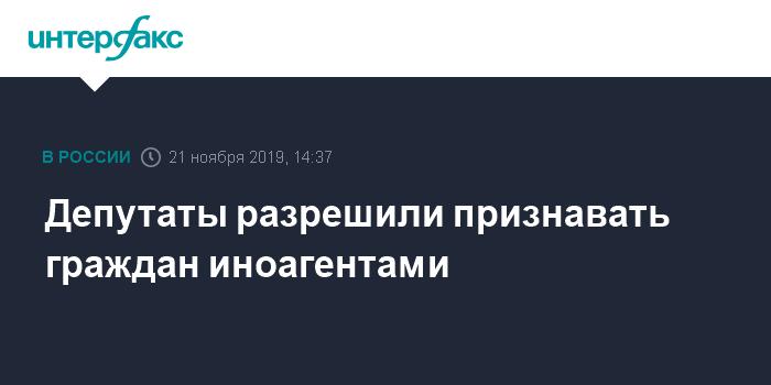 """""""Кто на очереди?"""": Рунет о новом законе об иноагентах"""