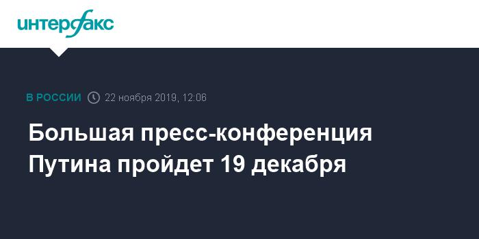 Названа дата большой пресс-конференции с Путиным