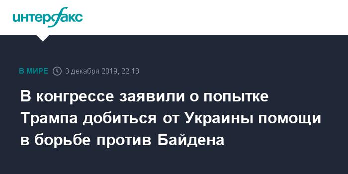 Конгрессмен США заявил, что военная помощь Украине будет постоянной