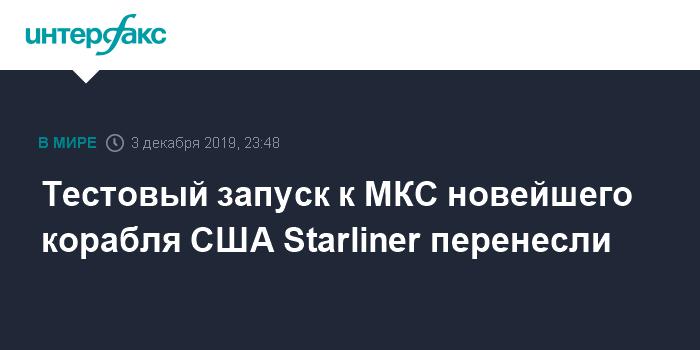 """Ракета """"Союз-2.1а"""" с кораблем с новогодними подарками стартовала с Байконура"""