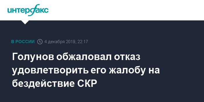 """""""Дело Голунова"""" косит ряды МВД"""