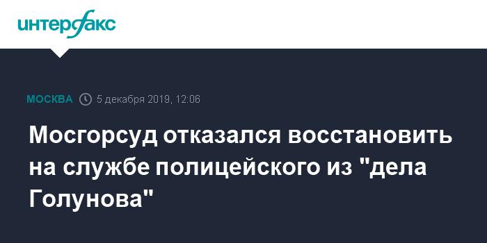 """В Москве завершился согласованный митинг """"Справедливость и закон для всех"""""""