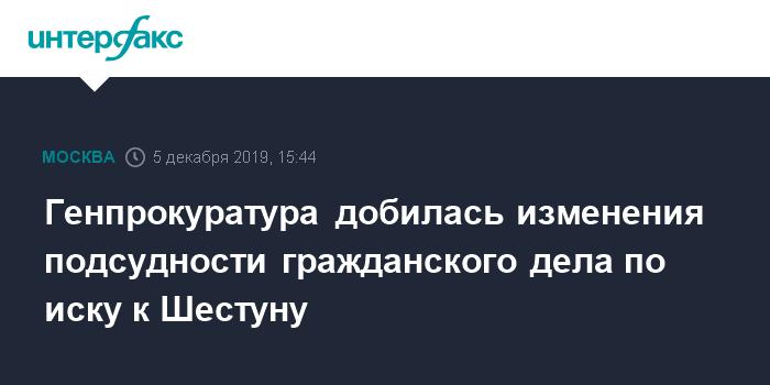 Суд взыскал в доход РФ имущество Шестуна и соответчиков на сумму более 10 млрд руб