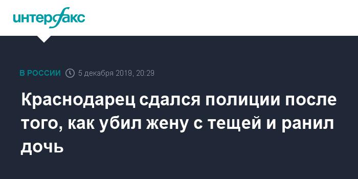В Крымском районе двухлетняя девочка чудом выжила в кровавой резне