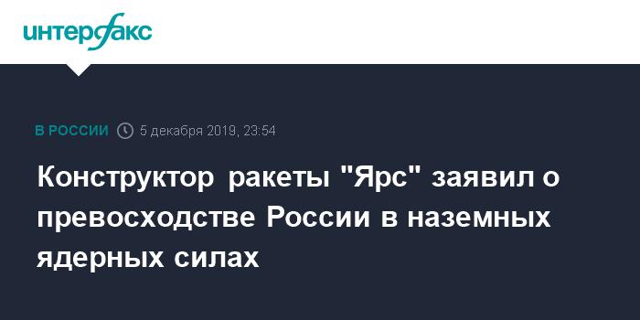 """Конструктор ракеты """"Ярс"""" заявил о превосходстве России в наземных ядерных силах"""