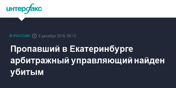 В Екатеринбурге убит арбитражный управляющий