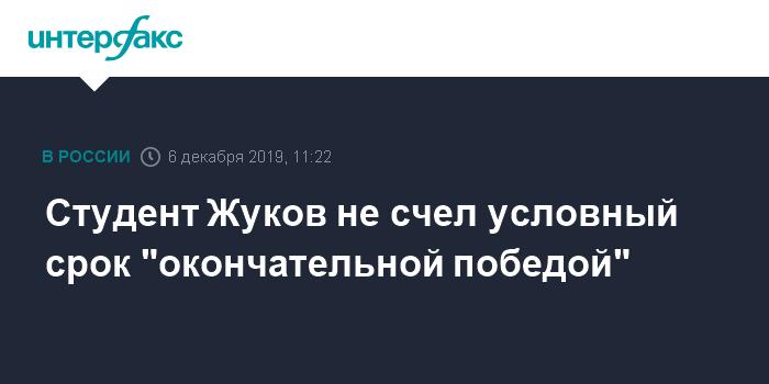 Студент ВШЭ Егор Жуков приговорен к 3-м годам условно за экстремизм