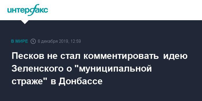 Кремль пока не знаком с инициативой Володина об участии Госдумы в формировании кабмина