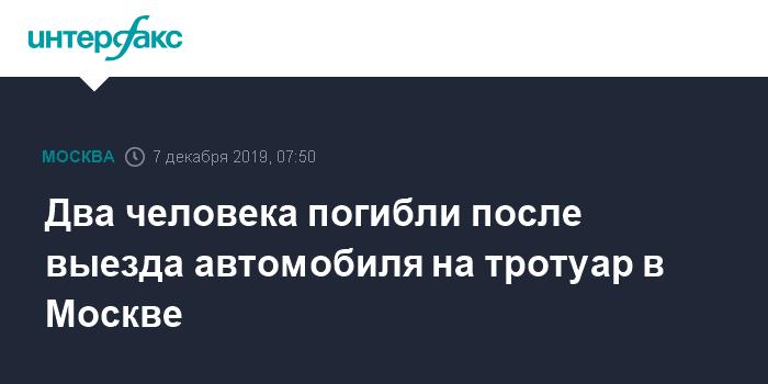 """Два человека погибли в результате стрельбы около станции метро """"Новые Черёмушки"""""""