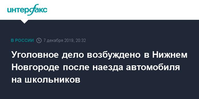 В Нижнем Новгороде автомобиль въехал в пешеходов: госпитализированы 10 детей, учительница погибла