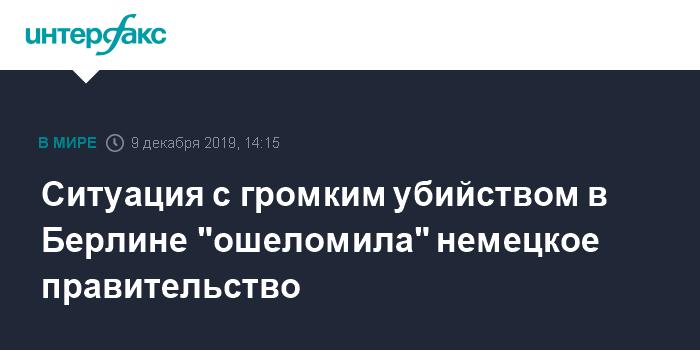 Глава МИД Германии потребовал от Москвы большей готовности идти навстречу Киеву