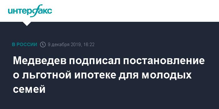 Дмитрий Медведев подписал программу ипотеки под 2% на Дальнем Востоке
