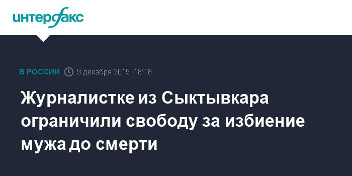 Журналистке из Сыктывкара ограничили свободу за избиение мужа до смерти