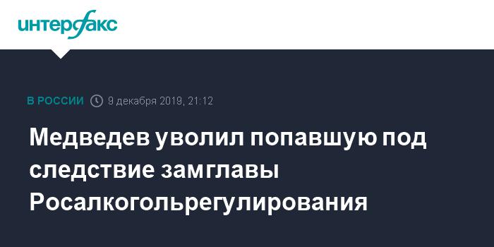 Медведев подписал документ об увольнении замглавы Росалкогольрегулирования