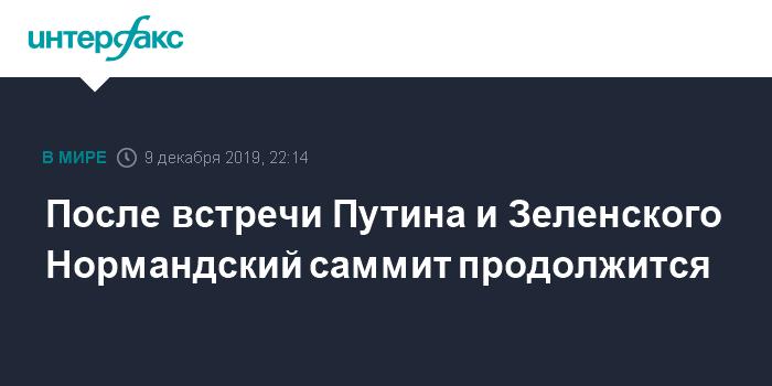 Предательство Владимира Зеленского